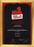 Победитель премии «Рекорды рынка недвижимости-2011» в номинации «Жилой объект Москвы №1»