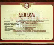 Diploma «The best realized project – 2006»