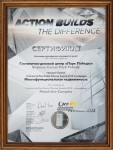Сертификат ACTION BUILDS THE DIFFERENCE в номинации «Многофункциональная недвижимость» 2014 год